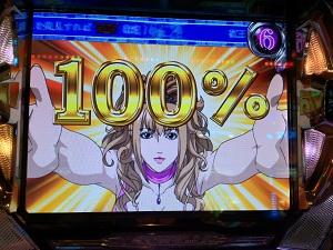 夜王 100%