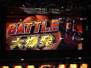北斗の拳 世紀末救世主伝説 バトル大爆発