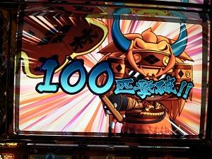 モグモグ百人斬りで100匹撃破