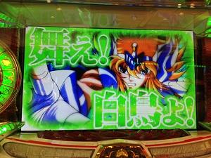 聖闘士星矢 ダイヤモンドダスト