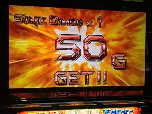 ソニックコンボで+50G
