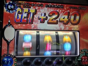 新鬼武者 +240