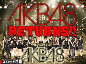 7月新台導入日 注目はぱちスロ AKB48!
