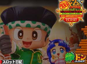 8月新台導入日 注目は緑ドン キラメキ!炎のオーロラ伝説!