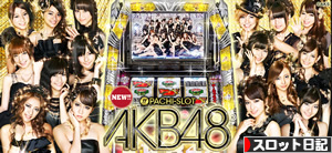 AKB48 スロット 会いたかったフリーズの恩恵と確率
