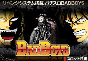 BAD BOYS スペック解析・攻略