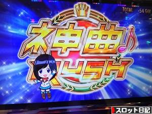 AKB48 ゾーン狙い・朝一設定変更狙い期待値