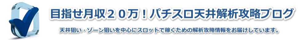 パトラッシュ 天井解析・攻略 | 目指せ月収20万!パチスロ天井解析攻略ブログ
