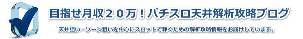 FC2ブログからWordPressへ移行しました! | 目指せ月収20万!パチスロ天井解析攻略ブログ