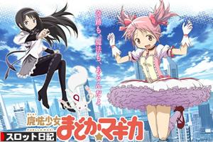 魔法少女まどか☆マギカ 天井・ゾーン・スペック解析