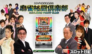 麻雀格闘倶楽部 天井・ゾーン・スペック解析