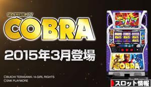 パチスロコブラ(COBRA)